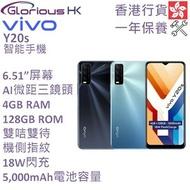 vivo - Y20s 4GB+128GB 智能手機 香港行貨 [2色]