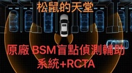 (松鼠的天堂)  LEXUS RX200T 原廠 BSM 盲點偵測輔助系統+RCTA倒車警示(配副廠鏡片)