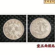 [古玩]大清銀銀幣收藏 大清銀幣宣統三年曲須龍銀  大洋龍洋