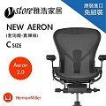 【預購】Herman Miller Aeron 2.0人體工學椅 經典再進化(全功能)- C SIZE--