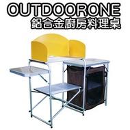 OUTDOORONE 鋁合金廚房料理桌 行動廚房 戶外露營活動式料理台附擋風板(含廚櫃) 工廠直營