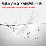 【JAR嚴選】旗艦版手搖杯專用斜口強化玻璃吸管-8入組(強化玻璃 環保吸管)