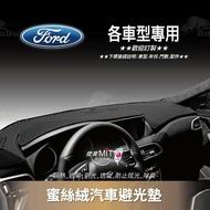 8Am【蜜絲絨避光墊】台灣製~適用於 福特 ford escape econova ranger ecosport