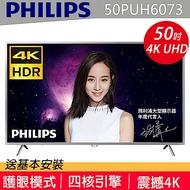 【限時特惠含標安】Philips 飛利浦 50型 4K UHD智慧型顯示器 50PUH6073