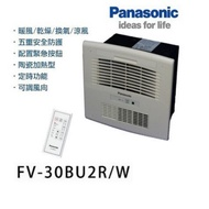 國際牌 Panasonic FV-30BU2R FV-30BU2W 無線遙控 浴室暖風機【高雄永興照明】