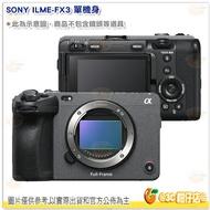 SONY ILME-FX3 單機身 全片幅 4K 120 fps 專業級電影拍攝 外接 XLR 把手 索尼公司貨