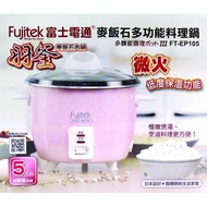 Fujitek 富士電通 5人份麥飯石多功能料理鍋(FT-EP105) 媽媽好幫手 廚房家電【旺柴生活百貨】