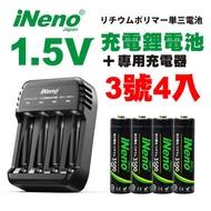 【買就送不鏽鋼保溫瓶!】【日本iNeno】1.5V恆壓可充式鋰電池 鋰電充電電池 3號 4入+專用充電器
