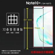 SAMSUNG 三星 Galaxy Note10+ Note10 Plus SM-N9750 3D 滿版 熱彎電鍍膜 曲面 軟性 PET軟膜 曲面膜 亮面保護貼 保護膜