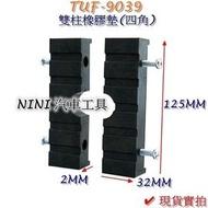NINI汽車工具。(現貨)TUF-9039 雙柱橡膠墊 雙柱頂車機用橡膠墊 雙柱腳墊 雙柱頂高機用 橡膠墊 黑龜墊