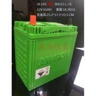 90D23 電池院長 現貨 愛馬龍 AMARON PRO 90D23L 90D23R  ( 85D23 加強版 )