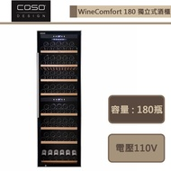 CASO-WineComfort 180-獨立式紅酒櫃-部分地區配送