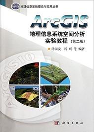 ArcGIS地理信息系統空間分析實驗教程(第二版)