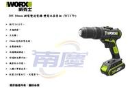 南慶五金 WORX 威克士 20V 10mm鋰電雙速電鑽-雙電池套裝組 (WU179 )