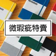 台灣現貨 PAPERIDEAS 子彈筆記本 100g無酸紙A5   微瑕疵特賣
