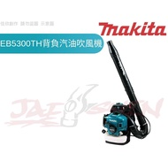 【樂活工具】含稅 Makita牧田 EB5300TH 背負式汽油吹風機 吹葉機 鼓風機