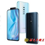 《南屯手機王》 Vivo V17 Pro 前後六鏡頭 8G/128G 18W雙引擎閃電【宅配免運費】