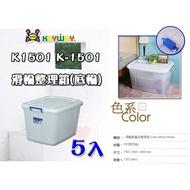 【5入免運】130L 滑輪整理箱 (XL) K-1501 掀蓋整理箱 整理箱 收納箱 置物箱 K1501