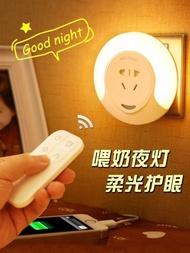 夜光燈 插電遙控led小夜燈創意夢幻光感應插座嬰兒餵奶節能臥室床頭檯燈 原創