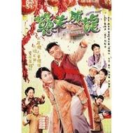 TVB Drama : Square Pegs DVD (戆夫成龙)