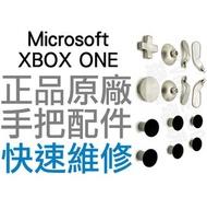 XBOX ONE XBOXONE 菁英控制器 手把 專用 按鍵 (工廠流出品皆有小擦傷) 十四件組 專業維修【台中恐龍電玩】