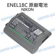 【中壢NOVA-水世界】Nikon 原廠 電池 EN-EL18C 高容量版 ENEL18C D4 D4S D5 全新盒裝