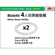 My Bialetti 4杯份經典摩卡壺墊圈x2。Dama 摩卡壺。Brikka 摩卡壺。墊圈X2