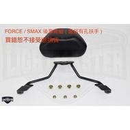 【LFM】燈匠 FORCE SMAX 後靠背組 FORCE155 SMAX155