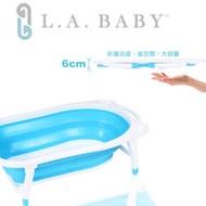 【美國 L.A. Baby】折疊式浴盆(藍色)三色