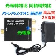 MINA✨光纖轉類比 送光纖線 同軸轉類比 PS3 PS4 DAC AV VGA SPDIF HDMI AV轉