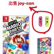 單賣 同捆 手把 Super Mario Party 超級瑪利歐派對 joy-con