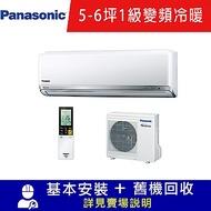 國際牌 5-6坪 1級變頻冷暖冷氣 CU-PX36FHA2/CS-PX36FA2 PX系列