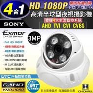 【CHICHIAU】四合一 AHD/TVI/CVI/CVBS 1080P SONY 200萬畫素數位高清4陣列燈半球型監視器攝影機