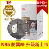 3M口罩 N95口罩 活性碳口罩 9541V 9542新品升級 重金屬二手煙.油煙.異味防pm2.5針織帶(謙榮國際)