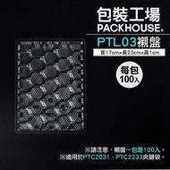 【包裝工場】PTL03襯盤 100 入,17 x 23 cm,PTC2031、PTC2233 平面夾鍊袋襯底專用
