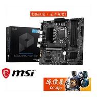 MSI微星 B560M PRO-VDH WIFI M-ATX/1200腳位/主機板/原價屋【活動贈】