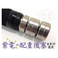 【來來釣具量販店】Daiwa 紫電 配重後塞 全系列通用