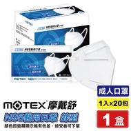 摩戴舒 MOTEX N95立體醫用口罩 (蚌型) 20入/盒 (台灣製 CNS14774) 專品藥局【2018678】