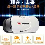 Vr world 非vr 360,vr box 1代,2代,3代可參考,手機上的3d立體大螢幕,方便特殊感受當禮物好啊
