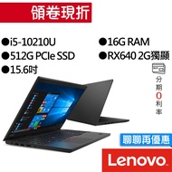 Lenovo聯想 Thinkpad E15 i5/RX640 獨顯 15.6吋 指紋辨識 3年保固 商務筆電