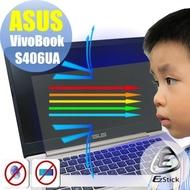 【Ezstick】ASUS VivoBook S406 S406UA 防藍光螢幕貼(可選鏡面或霧面)