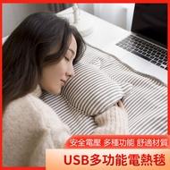 【現貨秒發 辦公室神器】USB小電熱毯 午睡毯 蓋腿保暖 電熱披肩 發熱披肩 發熱毛毯