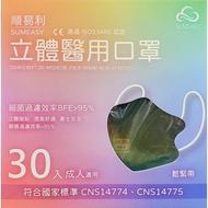 【光南大批發】順易利 3D醫用成人口罩(黑色)30入/盒