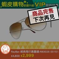 蝦皮購物歡慶升級 -「RayBan 太陽眼鏡 - RB3025 00151 」 VIP限時特賣