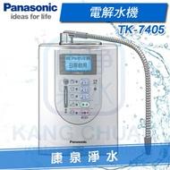 ◤免費安裝◢ Panasonic 台灣松下  國際牌電解水機 TK-7405 ZTA / TK405 ZTA ~ 贈 專用龍頭、前置快拆過濾器 ~