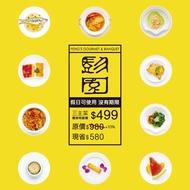彭園集團-經典個人套餐券(十張)