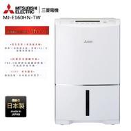 【MITSUBISHI 三菱】16公升一級能效日本原裝高效節能除濕機(MJ-E160HN)