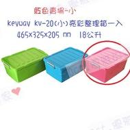 優雅的家❤『KEYWAY』聯府 紅色 (小)亮彩整理箱 KV-20 收納盒 整理箱 置物盒