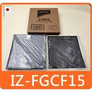【現貨】IZ-FGCF15 水洗式脫臭觸媒1片+ HEPA濾網1張 ( 適用機型 IG-GCF15 IG-HCF15 )