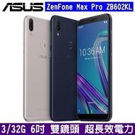 ASUS ZenFone Max Pro ZB602KL 4G雙卡手機 6吋大螢幕 32G 八核心 雙鏡頭 1600萬 廣角 自拍 美顏 雙卡雙待 指紋辨識【華碩認證福利品】